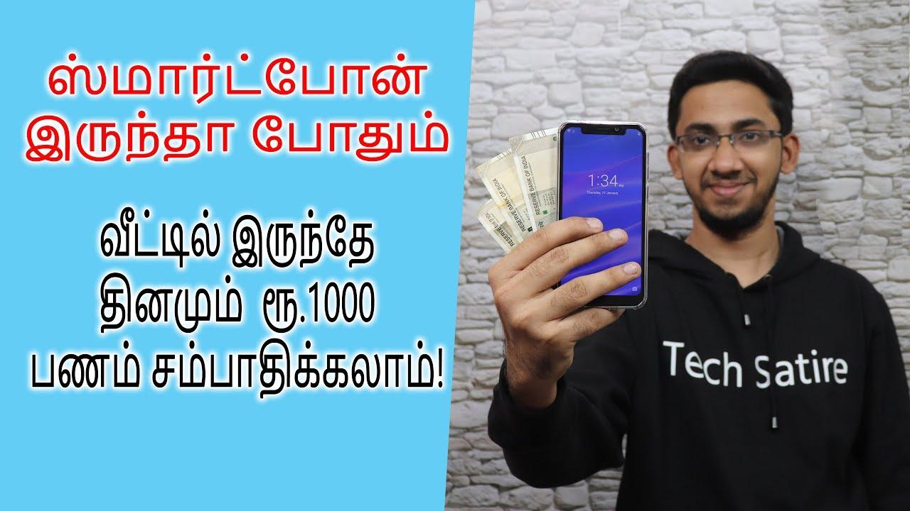 வீட்டில் இருந்தே தினமும் ரூ1000 பணம் சம்பாதிக்கலாம்-Mobile இருந்தா போதும்! Earn Money Online | Tamil
