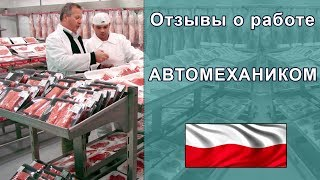 Робота в Польщі - Відгук про компанії АМ Лінгвіста