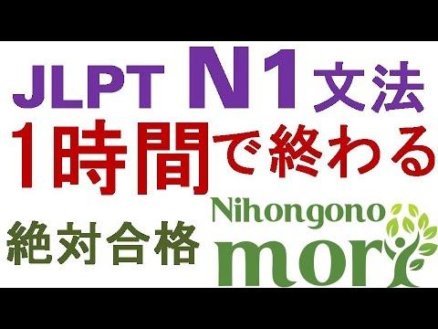 JLPT N1 文法!1時間 これでN1文法が終わる! All N1 grammar 3 hours video