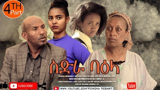 HDMONA - Part 4 - ስድራ ባዕላ ብ ዳኒኤል Sidra Baela by DR.Sweet.J New Eritrean Film 2020