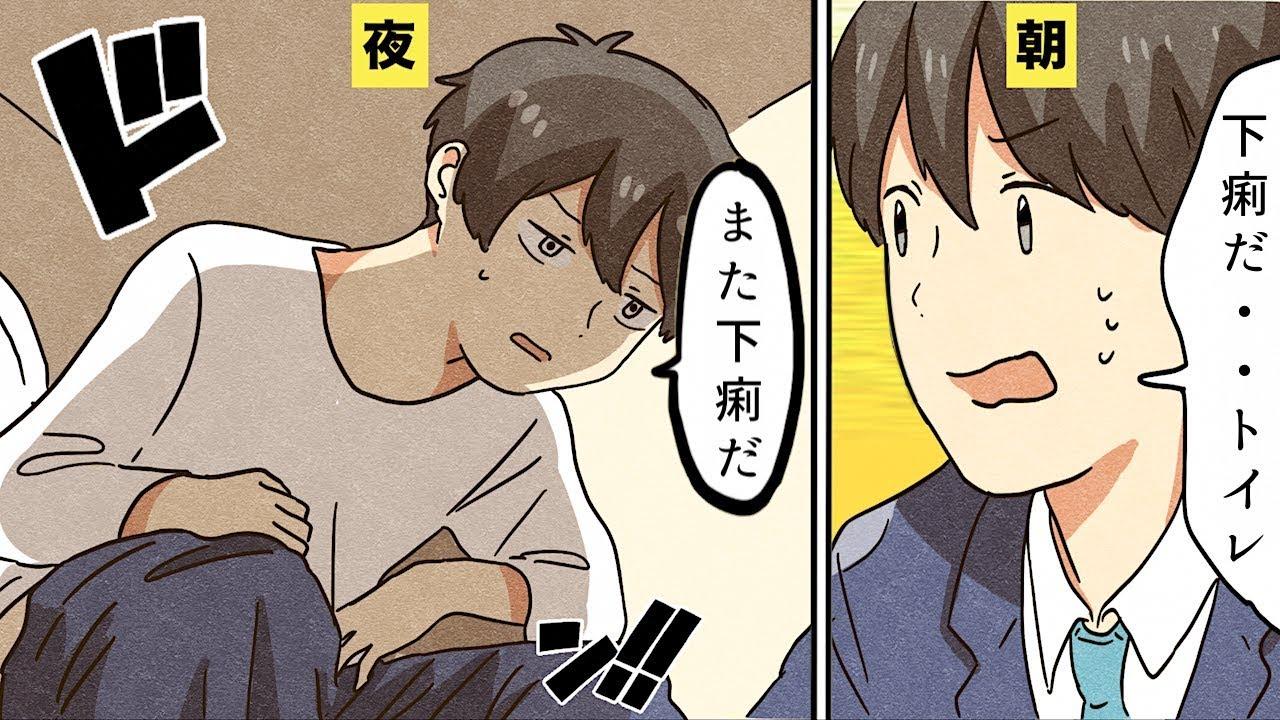「下痢 止まらない アニメ」の画像検索結果