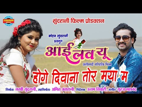 Mohni Suratiya - मोहनी सुरतिया || I love You - आई लव यू || New Upcoming Movie Song - 2018