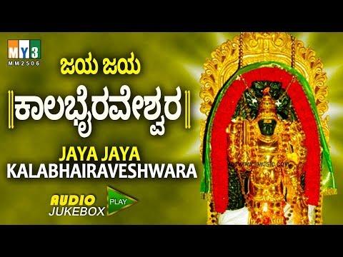 ಜಯ ಜಯ ಕಾಲಭೈರವೇಶ್ವರ | JAYA JAYA KALABHAIRAVESHWARA | Adi Chunchanagiri Kaala Bhairava Suprabhata