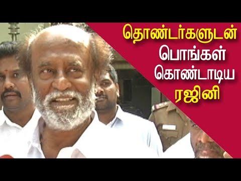rajini pongal celebration with Fans, tamil news,tamil live news, redpix tamil news today