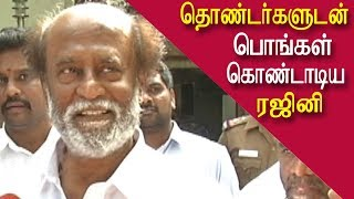 rajini pongal celebration with Fans, tamil news,tamil live news, redpix tamil news today