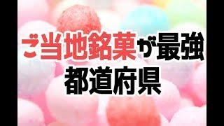 【必見】都道府県対抗!最強ご当地銘菓・スイーツランキングまとめ