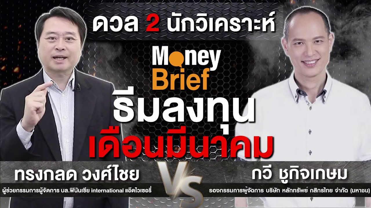 🔴 [Live] Money Brief : ธีมลงทุนเดือนมีนาคม
