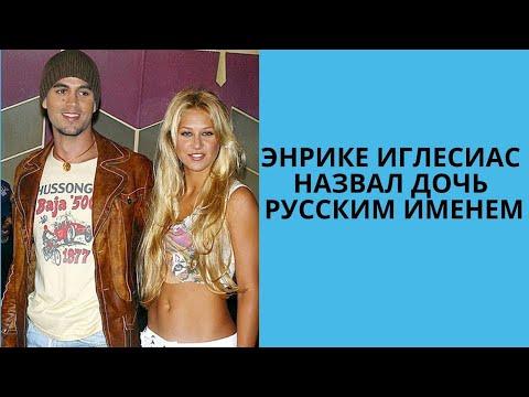 Энрике Иглесиас назвал дочь русским именем