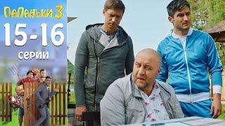 Папаньки 3 сезон 15-16 серии
