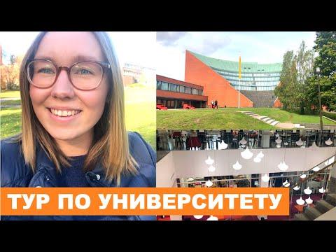 КАК ВЫГЛЯДИТ УНИВЕРСИТЕТ В ФИНЛЯНДИИ?