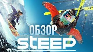 STEEP - Симулятор экстрима (Обзор/Review)