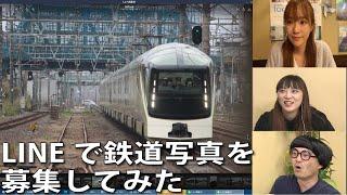 【4月27日生配信「しゃべ鉄気分!」part1】LINEで鉄道写真を募集してみた