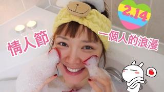 倪晨曦misselvani - 單身女子必學!2.14一個人的浪漫(eng sub)