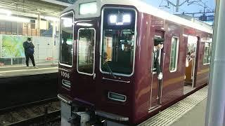 阪急電車 宝塚線 1000系 1006F 発車 庄内駅