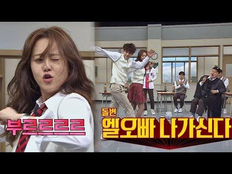 Ko Ara X Kim Myung Su performing shocking dance- Knowing Bros 131