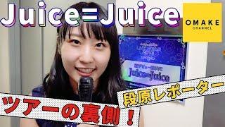 2018年9月11日(火)メジャーデビュー5周年を迎えたJuice=Juice ツアー...
