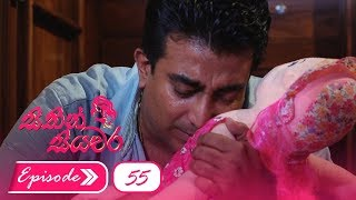 Sithin Siyawara | Episode 55 - (2018-07-20) | ITN Thumbnail