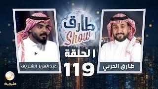 برنامج طارق شو الحلقة 119 - ضيف الحلقة عبدالعزيز الشريف