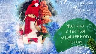 С НОВЫМ ГОДОМ, ДРУЗЬЯ! Очень красивое праздничное поздравление к Новому году !