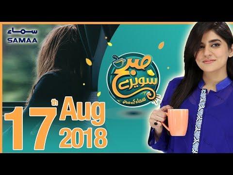 Pani Kay Fawayd | Subh Saverey Samaa Kay Saath | SAMAA TV | Sanam Baloch | 17 Aug 2018