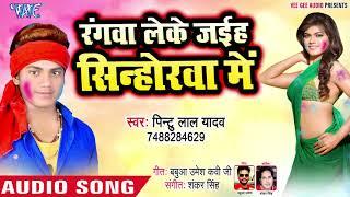 Rangwa Lele Jaiha Sinhorwa Me - Rowe Labharawa Holi Me - Pintu Lal Yadav - Bhojpuri Holi Song