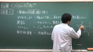 【化学】無機化学⑬(1of4)~炭素の同素体~