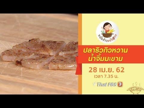 ปลาริวกิวหวานน้ำจิ้มมะขาม - วันที่ 28 Apr 2019