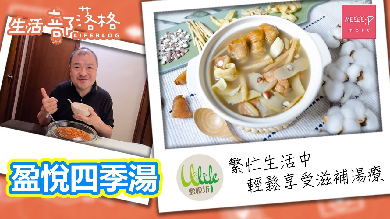 盈悅四季湯 | 繁忙生活中 輕鬆享受滋補湯療 | 盈悅坊 滋潤湯水