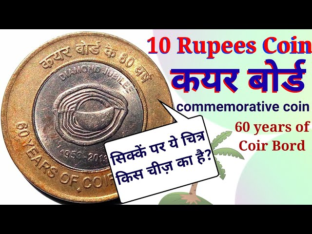 Rs 10 rupees coin value | 60 YEARS OF COIR BOARD COIN | ? 10 Diamond Jubilee commemorative coin