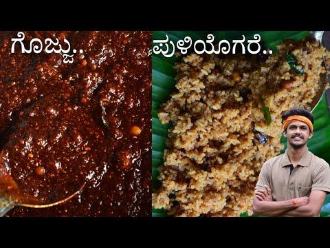 Puliyogare gojju | Puliyogare recipe | ಪುಳಿಯೊಗರೆ | Tasty Puliyogare recipe | Home made Puliyogare