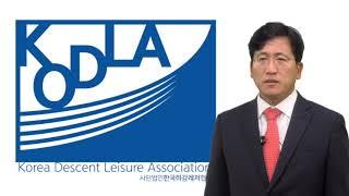 한국하강레저협회 온라인안전교육 1강