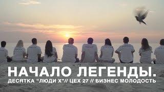 "Начало легенды. Десятка ""Люди Х"" // ЦЕХ 27 // Бизнес Молодость"