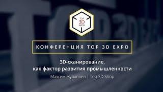 Выбор 3D-сканера для промышленности. Обзор с Top 3D Expo 2018