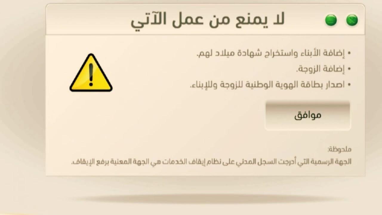 وزارة العدل السعودية توضح آليات والشروط الجديدة لإيقاف الخدمات