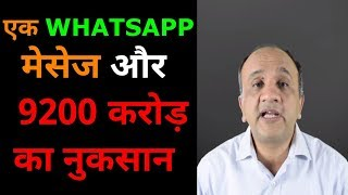 Infibeam CRASH - A WhatsApp Message and 9200 Crore LOSS (HINDI)