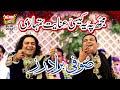 Sufi Brothers - Hai Mujh Pe Kesi - New Qawali 2018 - Heera Gold