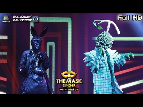 Happy - หน้ากากทุเรียน Ft.หน้ากากจิงโจ้ | THE MASK SINGER หน้ากากนักร้อง