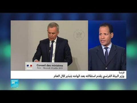 لماذا استقال دو روجي وزير البيئة الفرنسي؟  - نشر قبل 3 ساعة