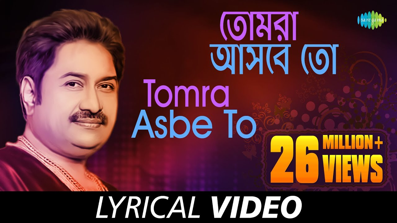 Tomra Asbe To With Lyrics Kumar Sanu Hits Of Kumar Sanu Hd