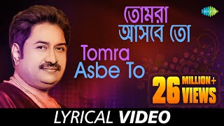Tomra Asbe To with lyrics | Kumar Sanu | Hits Of Kumar Sanu | HD Song
