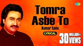 Tomra Asbe To | Kumar Sanu | Hits O...