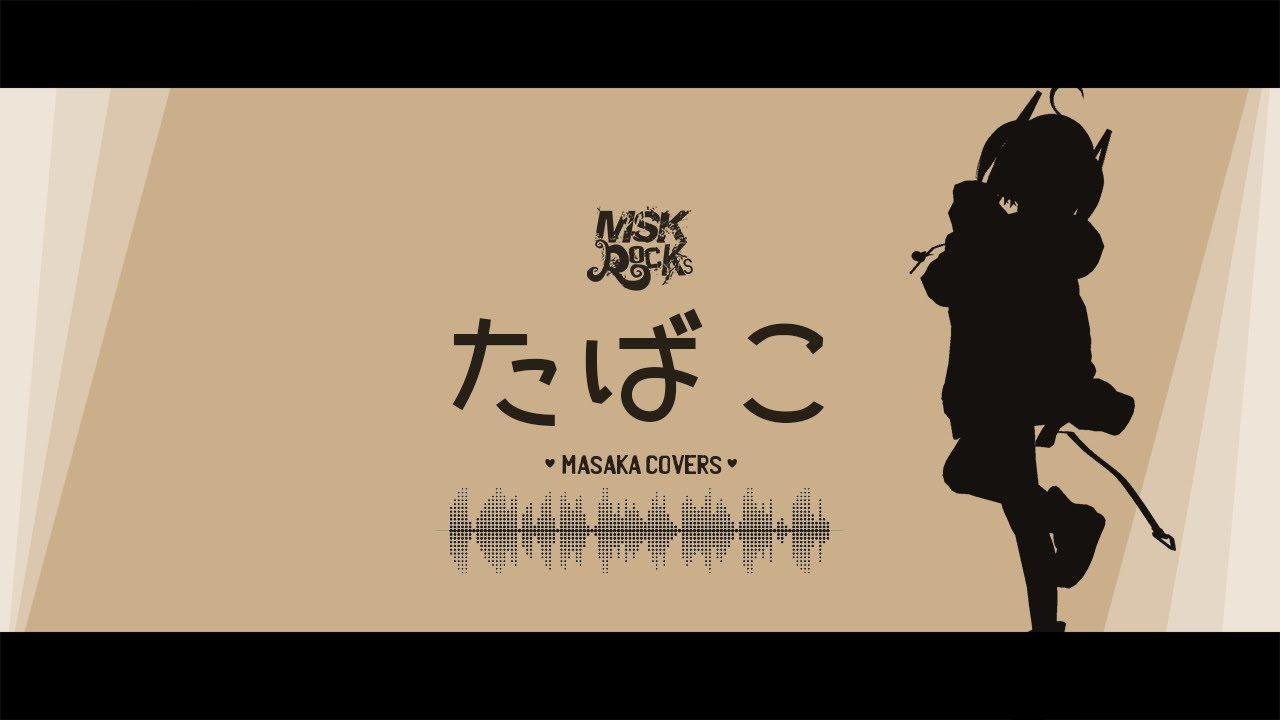 たばこ / コレサワ [cover] - 赤坂まさか