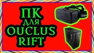 Сборка игрового компьютера для ОКУЛУС РИФТ / Ouclus Rift / пк для окулус рифт(Ссылки на актуальные цены в твоем городе: Процессор Intel