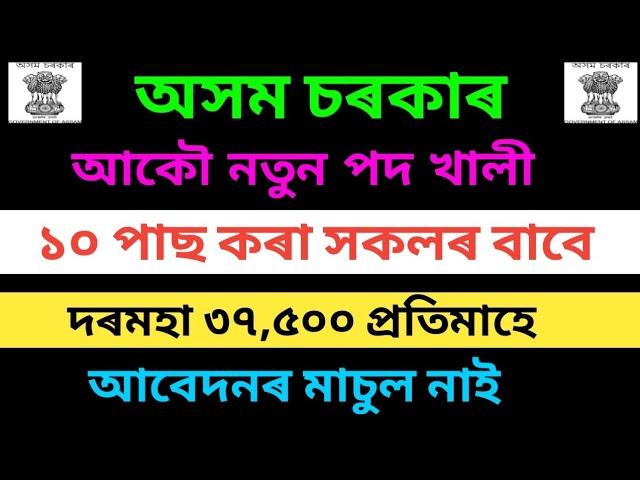 10 Pass Jobs In Assam Government Salary 37 500 Assam Government Jobs