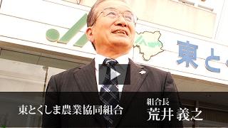 東とくしま農業協同組合 荒井 義之 / 日本の社長.tv
