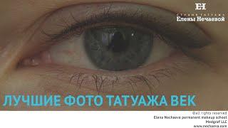 видео Межресничный татуаж глаз до и после: фото