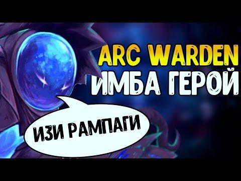 видео: ИМБА ГЕРОЙ АРК ВАРДЕН dota 2 - ПАТЧ 7.05