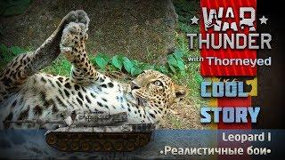 История Leopard 1 | War Thunder