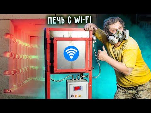 🔥 МУФЕЛЬНАЯ ПЕЧЬ С Wi-Fi своими руками. Печь для плавки металлов и обжига керамики.
