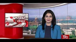 Hindi News Bulletin   हिंदी समाचार बुलेटिन – 24 December, 2019 (1:30 pm)